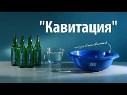 Wybijanie denka butelki