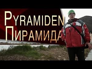 Piramida - rosyjska ruina na krańcu świata