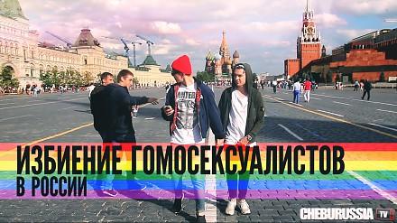 Reakcja przechodniów na gejów w Rosji