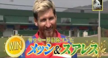 Messi i Suaraz próbują zestrzelić drona w japońskiej telewizji