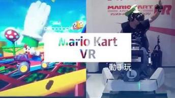 Mario Kart w wirtualnej rzeczywistości to jest to, na co czekamy