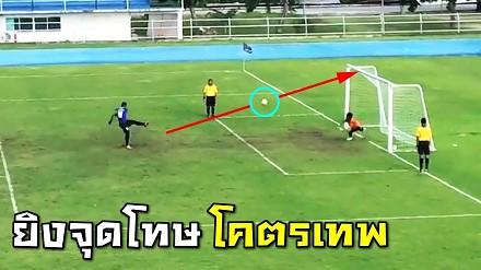 Ten rzut karny wykonany w Tajlandii wydaje się niemożliwy