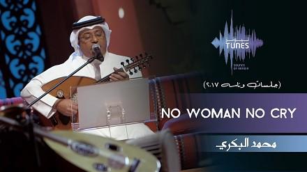 """Męski chór z Bahrajnu wykonuje cover """"No Woman, No Cry"""""""