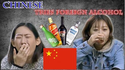 Chińczycy po raz pierwszy próbują alkoholi świata