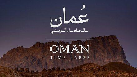 Dwa lata podróży, 64 lokacje i ponad 15 tysięcy zdjęć - piękny time lapse z Omanu